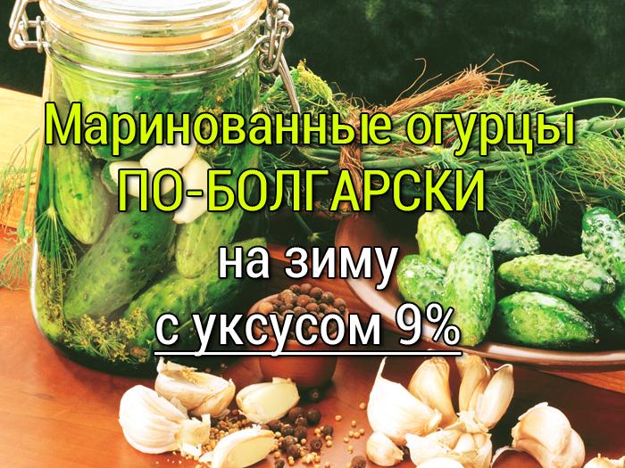 маринованные огурцы болгарские рецепт